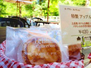 【ショップ白樺】パテシエ手作りのアップルパイ