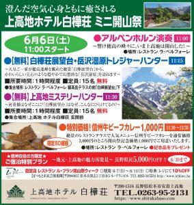 6月6日 白樺荘ミニ開山祭の日です