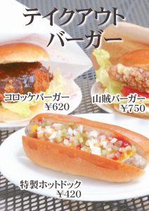 【カフェ小梨】バーガーのテイクアウトは散策にピッタリ