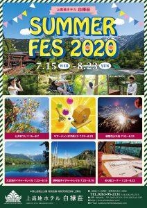SUMMER FES 2020 上高地でこの夏の思い出を