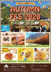 AUTUMN FES 2020 上高地秋のお楽しみ