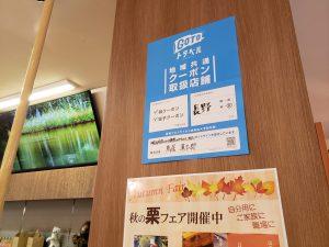 GoToトラベル★地域共通クーポンを使ってお得に買い物・ランチを