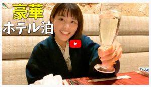 【上高地ハイク】河童橋〜明神を歩く!豪華ホテルで家族でまったり!