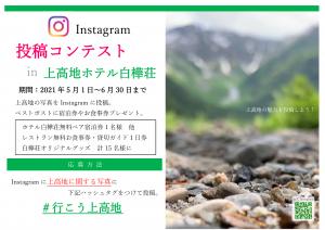 無料宿泊券も当たる★ホテル白樺荘インスタグラム投稿コンテスト