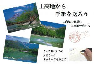 【夏休み特別企画】大切な人へ Letter form 上高地