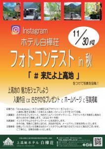上高地の魅力をシェア★ホテル白樺荘インスタグラム投稿コンテスト